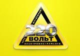Наш партнер - интернет-магазин 220 Вольт
