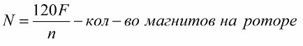 Количество магнитов на роторе